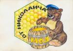 Мёд для семьи