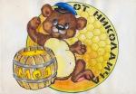 Мёд на неделю